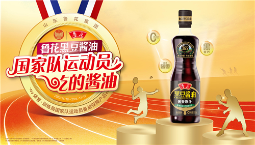 """鲁花黑豆酱油被选定为""""体育·训练局国家队运动员备战保障产品"""""""