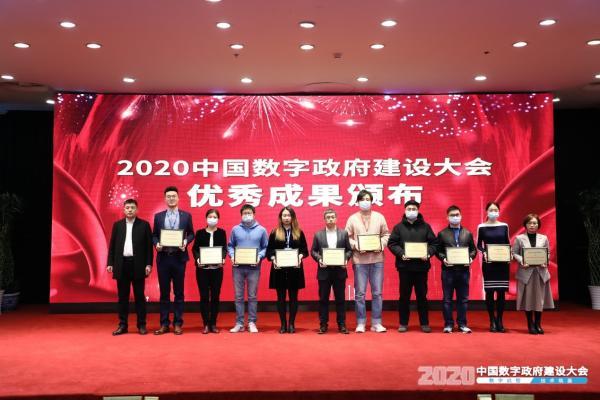 """杉岩获评""""2020中国数字政府领军企业奖"""""""