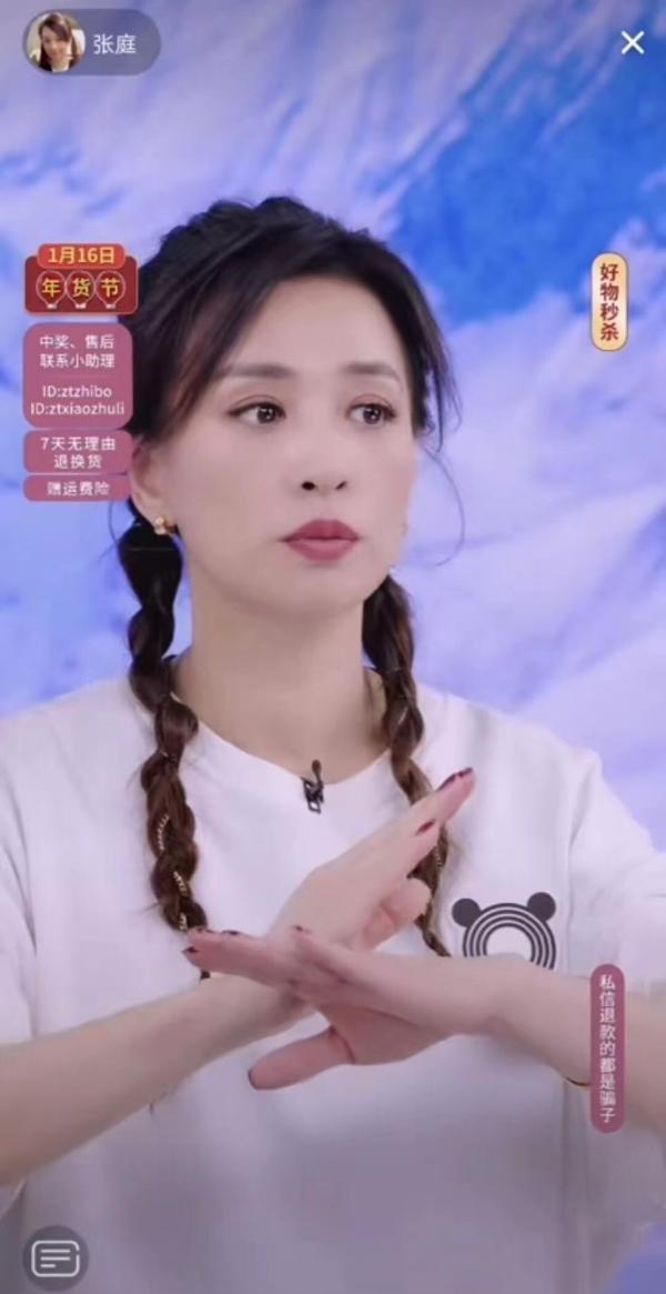 张庭暖心直播 品牌专场人气火爆