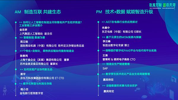数码新契机2021MIS制造创新峰会等着你参加!
