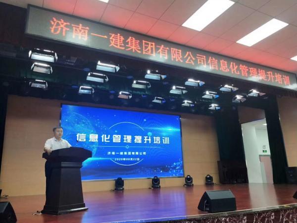 济南一建新中大综合项目管理信息化系统顺利验收