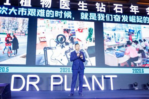 不畏挑战 不惧未来,植物医生创新变革二十七年再出发!