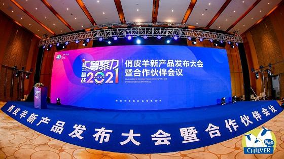 俏皮羊2021年新产品发布大会 暨合作伙伴会议圆满举行