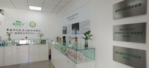 植物医生2021钻石年会闪耀开启,致力于让世界爱上中国化妆品