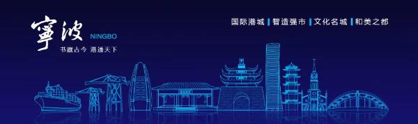 """宁波城市形象推广""""云""""评审来袭!谁的作品更能""""波""""动评委们的心弦?"""