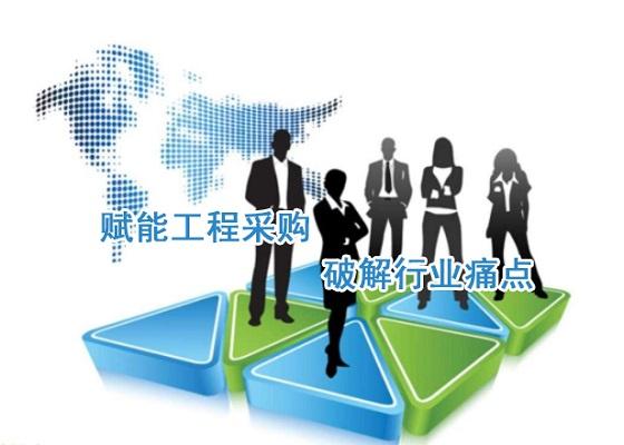 2021北京国际工程采购大会重要活动暨国际工程采购联盟认定供应商工作启动