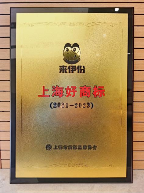 """伊路领""""鲜""""!来伊份荣膺""""上海好商标""""称号"""
