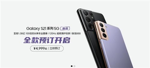 三星Galaxy S21 5G系列正式预售4999元起 还有更多惊喜优惠