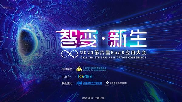智滨新生2021第六届SaaS申请大会正式开幕