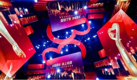 """2021年苏州市新年慈善晚会完美举办,朱兴良喜获""""苏州市优秀慈善家""""称号"""