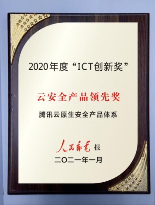 """ICT创新奖""揭晓,腾讯云原生安全产品体系获""云安全产品领先奖"""