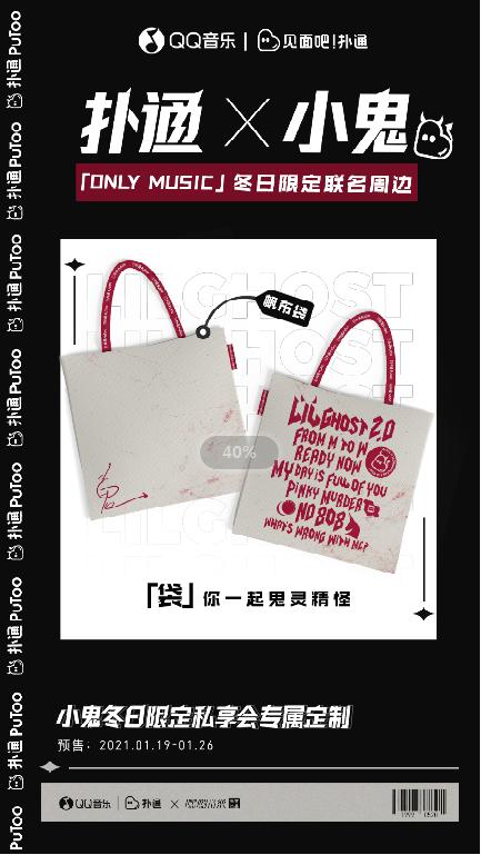 达琳专属礼物,QQ音乐扑通x小鬼冬日限定联名礼盒上线