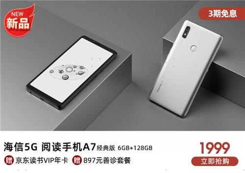 元旦开幕买海信5G阅读手机A7享受多种礼品