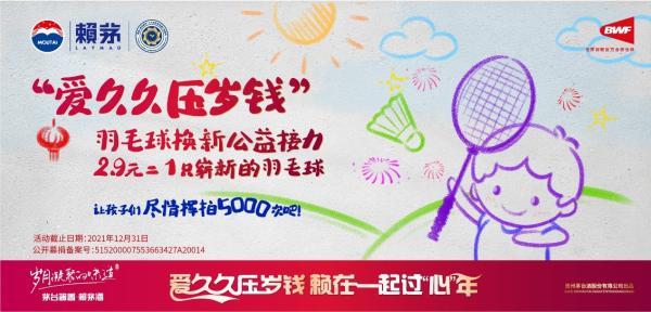 """赖茂推出2021年春节""""爱久""""羽毛球新公益活动"""