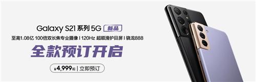 只需4999元人民币即可获得多项惊喜优惠!三星Galaxy S21 5G系列必须进入新的一年