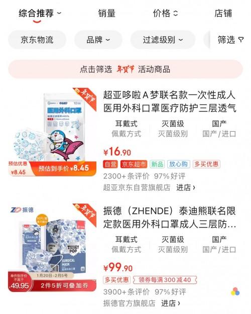 腊月办年货新亮点:新年定制款口罩成为京东热卖品