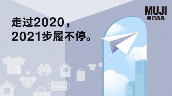 MUJI发布首份《企业社会责任报告书》