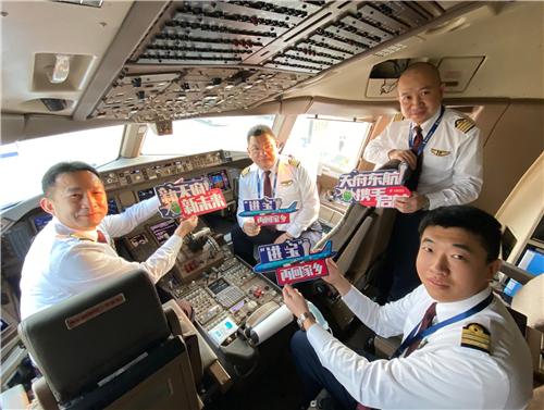 """进博""""熊猫""""返故乡,东航首飞成都天府国际机场"""