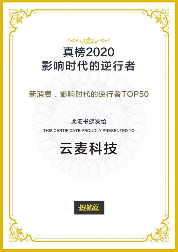 云麦科技入围2020真榜·新消费·影响时代的逆行者TOP50