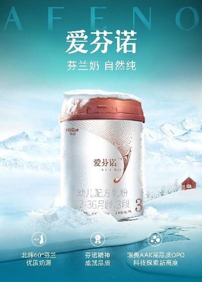爱芬诺引领优质芬兰奶源 其强力配方吸收良好