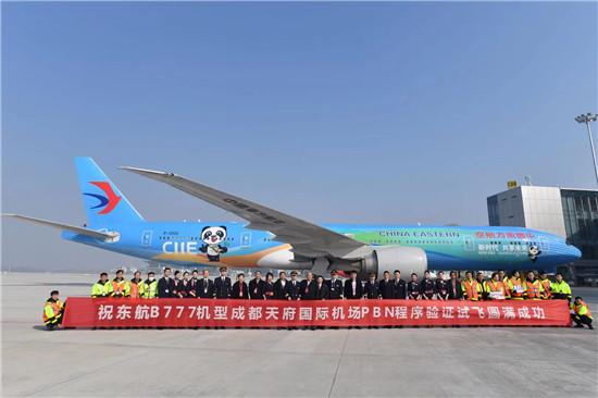 东航B777在成都天府机场成功完成PBN计划验证试飞