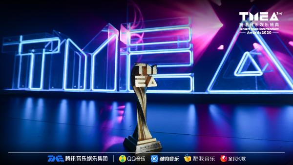 颁发了57个奖项 亿万爱乐人士为音乐而生 TMEA最重要的音乐节结束了