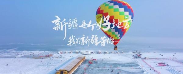 """热度暴涨 新疆冰雪系列视频点燃全网""""新""""之旅"""