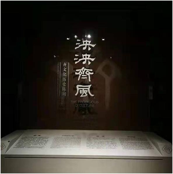 华侨城·欢乐山川,泱泱齐风创想当代精神