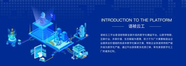 工业发展新契机,语祯物联大力发展数字化新平台