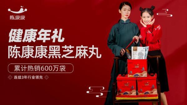 陈康康黑芝麻丸 销量600万袋 如何成为健康一年的最佳选择