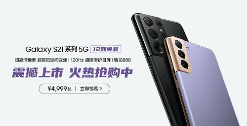 真香价格惊喜礼品三星Galaxy S21 5G系列今日正式上线