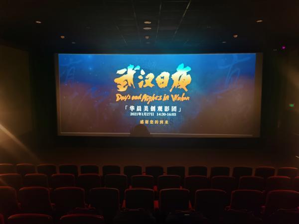 """华晨美创电影集团""""走进""""《武汉日夜》致敬抗疫英雄"""