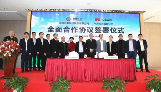 日新科技与华为建立全面合作助力数字能源产业发展