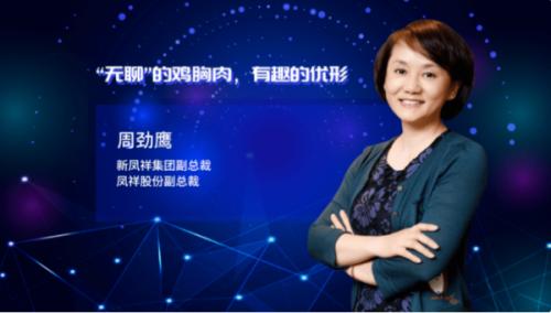 凤祥股份旗下优形粉丝营销项目荣膺中国创新营销金奖