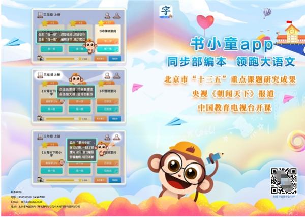 奥鹏教育书小童,在网络学习时代领跑大语文