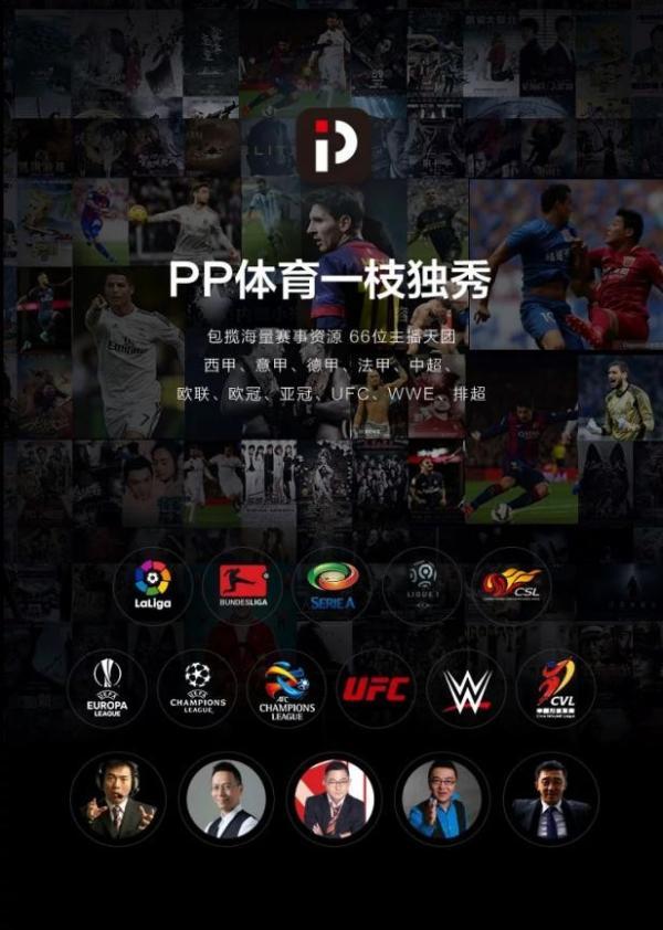 你好2021!PPTV智能电视跨年盛典将助你尽享视听盛宴