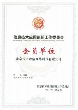 融云加入信创工委会 共建国产化生态圈