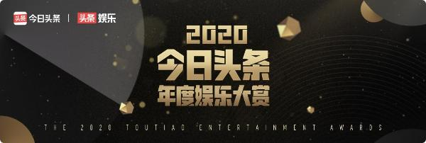 今日头条年度娱乐大赏名单公布 吴亦凡鹿晗邓紫棋获颁音乐人荣誉