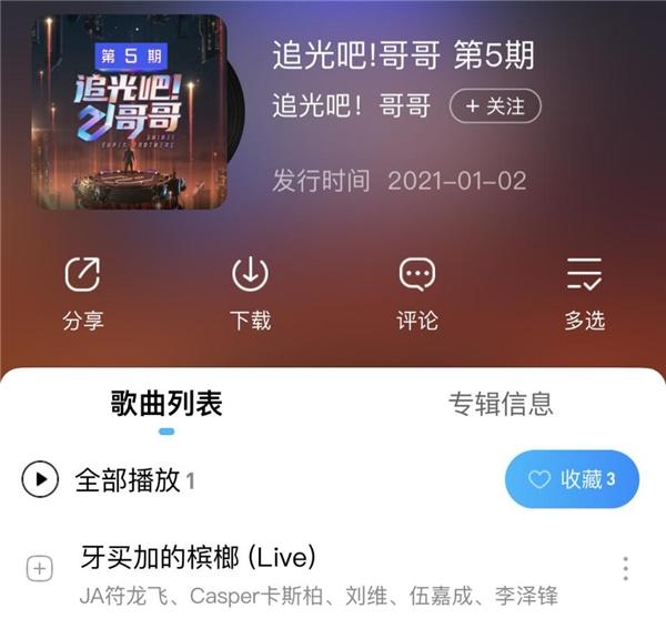 《追光吧!哥哥》二公刘维李泽锋伍嘉成进步神速 音频上线酷狗音乐