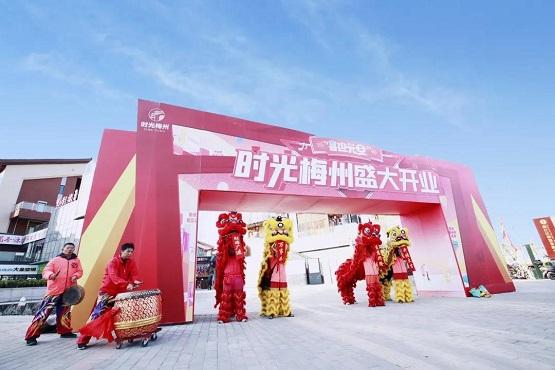 """2021开启美好 """"时光""""新旅程, 棕榈股份时光梅州项目正式开业"""