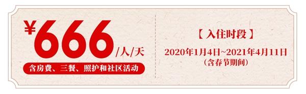 首厚大家养老社区启动【2021喘息服务】