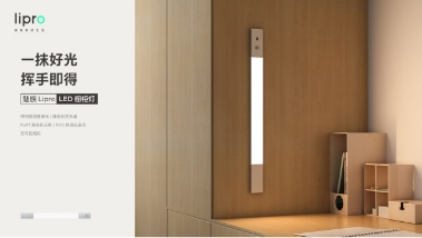 让照明更健康的如然之光,魅族Lipro照明产品今日开售