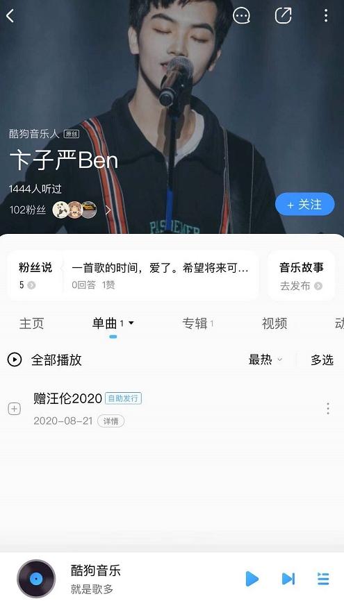 华彩少年卞子严入驻酷狗音乐开放平台,国风单曲《赠汪伦》全网收割200万播放
