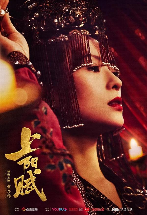 《上阳赋》首曝预告正式官宣 章子怡惊艳出场一展百态王儇
