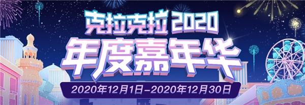 克拉克拉2020年度嘉年华收官,柒夜斩获年度亚军