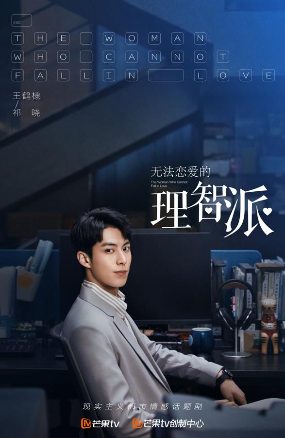《无法恋爱的理智派》甜蜜杀 青秦岚赞王鹤棣为十佳男友