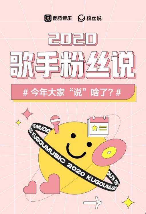 """回顾2020酷狗""""歌手粉丝说"""" 共计247位重磅明星空降"""