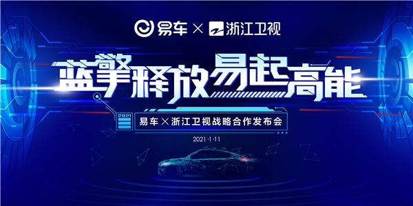 """易车携手浙江卫视战略合作,打造一台汽车主题""""超级晚"""""""