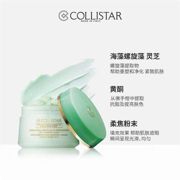 2021年的身体护理,Collistar身体乳全部承包了!