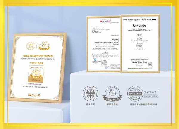 BBG纸尿裤荣获「2020专业口碑之选年度科技金橙奖」